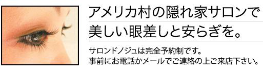 アメ村,まつげ,エクステ,Salon de noju
